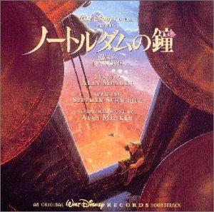 ノートルダムの鐘 — オリジナル・サウンドトラック (日本語版)