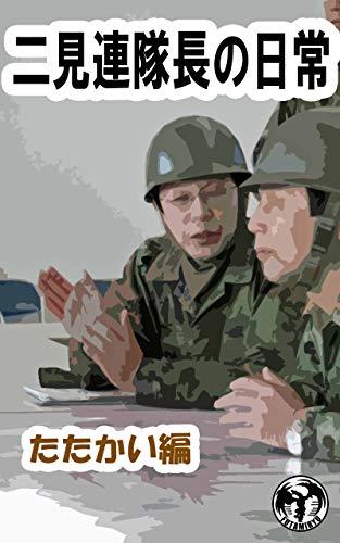 二見連隊長の日常『たたかい編』