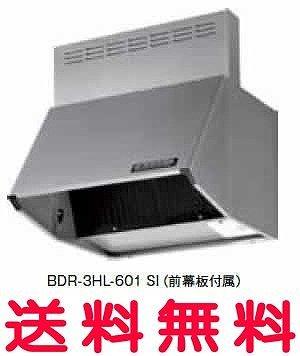 富士工業 レンジフード【BDR-3HL-6017SI】【間口:600】【BDR3HL6017SI】
