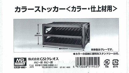 クレオス Gツール Mr. カラーストッカー PRO GT30
