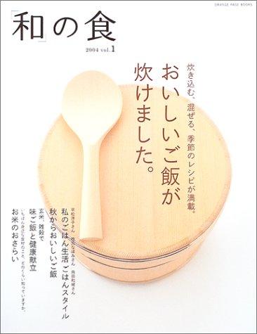「和」の食 (Vol.1) (オレンジページブックス)