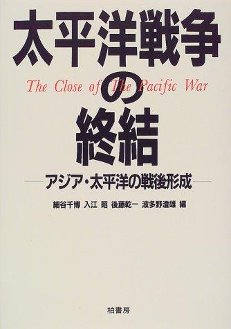 太平洋戦争の終結