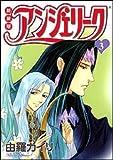アンジェリーク (3) (単行本コミックス)