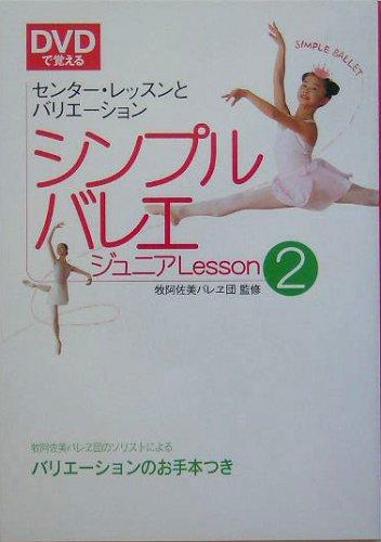 DVDで覚えるシンプルバレエジュニア〈Lesson2〉センター・レッスンとバリエーション