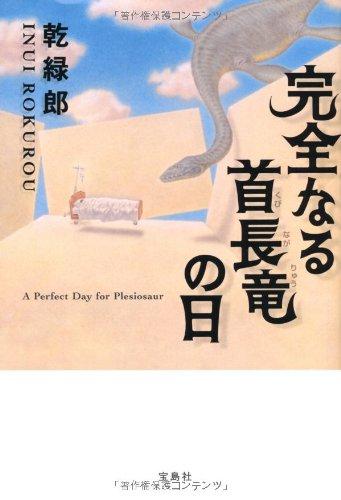 【映画化】完全なる首長竜の日 (『このミステリーがすごい! 』大賞シリーズ)
