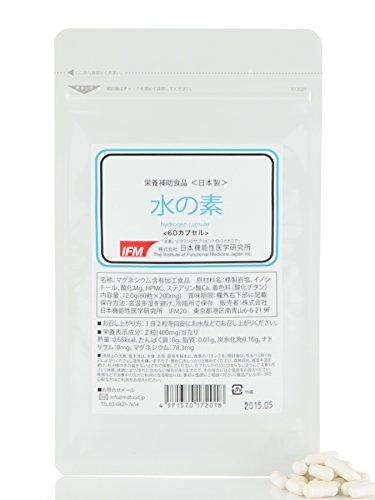日本機能性医学研究所 水素カプセル 「 水の素 」 水素サプリ 60カプセル