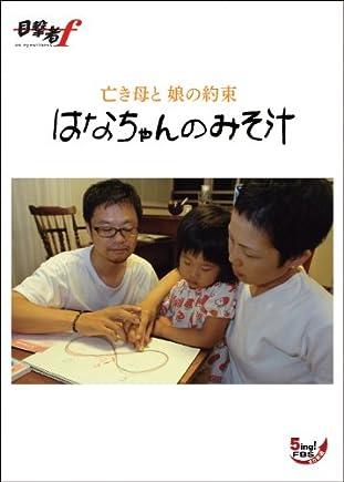 はなちゃんのみそ汁 亡き母と 娘の約束 [DVD]