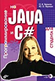 img - for Programmirovanie na Java i C# (Dlya studenta) book / textbook / text book