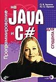 img - for Programmirovanie na Java i C# dlya studenta. dlya studenta book / textbook / text book