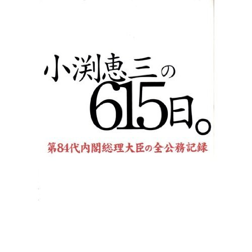 小渕恵三の615日。―第84代内閣総理大臣の全公務記録