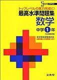 最高水準問題集数学 (中学1年) (シグマベスト)