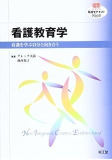 看護教育学 第5版増補版 : 杉森 ...