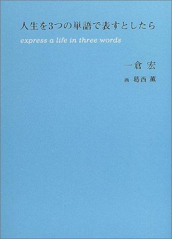 人生を3つの単語で表すとしたら