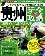 guizhou-play-raiders-2010-2001-latest-full-color-version-with-a-special-ultra-sharp-guizhou-travel-a