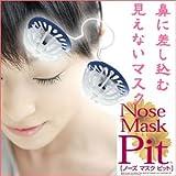 【 ノーズマスクピット2 (14個入)】ウイルス・花粉等の対策に!!簡単で目立たない!花粉症対策マスク