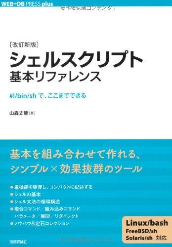 [改訂新版] シェルスクリプト基本リファレンス  ??#!/bin/shで、ここまでできる (WEB+DB PRESS plus)