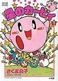 星のカービィ 1 (てんとう虫コミックススペシャル)