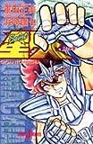聖闘士星矢 ギガントマキア 血の章 (JUMP j BOOKS)