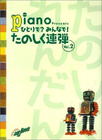 ピアノ連弾 中級 月刊ピアノプレゼンツ ひとりで?みんなで!たのしく連弾(2)