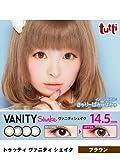 【度なしカラコン】tutti VANITY Shake ヴァニティシェイク ブラウン DIA14.5mm
