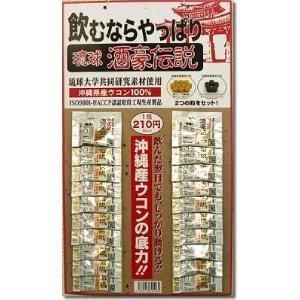 酒豪伝説 カレンダー 1.5g×20包