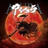 映画 アシュラ オリジナルサウンドトラック