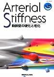 Arterial Stiffness—動脈壁の硬化と老化 (No.14(2008))