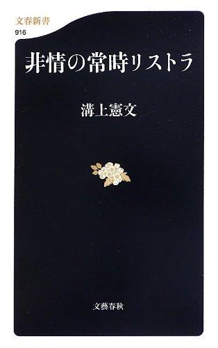 非情の常時リストラ (文春新書 916)