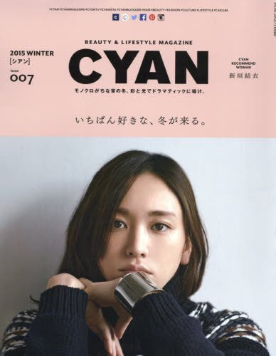 CYAN(������) issue 007 (NYLON JAPAN 2015ǯ 12�����)