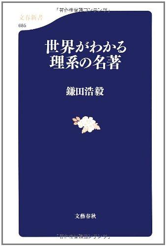 世界がわかる理系の名著 (文春新書)