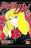 傀儡師リン 1 (ボニータコミックス)