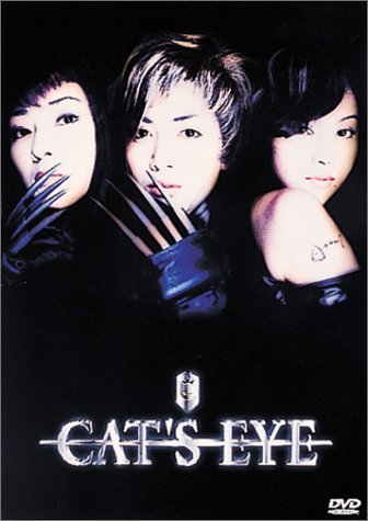 CAT'S EYE [DVD]