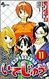 いでじゅう! 11― 県立伊手高柔道部物語 (少年サンデーコミックス)