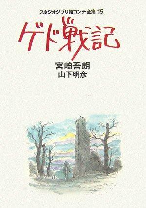 ゲド戦記 (スタジオジブリ絵コンテ全集)