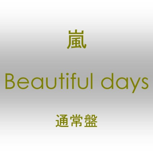 Beautiful days(通常盤)