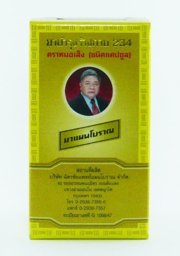 1 X Premium Quality Herbal Supplement Capsule No.2 Contain 100 Capsules Best Seller Of Thailand [Wazashop Thailand]