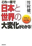 これ一冊で日本と世界の大変化がわかる! (竹村健一の3分間早わかり講座)
