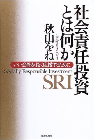 社会責任投資とは何か―いい会社を長く応援するために