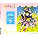 美少女戦士セーラームーンS 男子校潜入! サウンド・ドラマ・コレクション