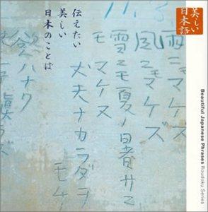 心の本棚 伝えたい美しい日本のことば