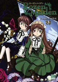 Rozen Maidenフィルムコミックス 3 (3) (バーズコミックススペシャル)