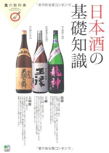 日本酒の基礎知識 (食の教科書)