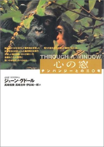 心の窓―チンパンジーとの30年