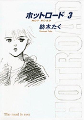 ホットロード完全版 3 (集英社ガールズコミックス)