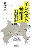 インベスト神奈川―企業誘致への果敢なる挑戦 (B&Tブックス)