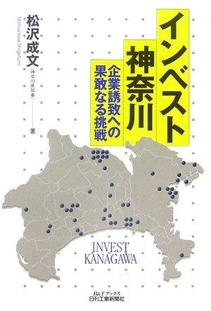 インベスト神奈川—企業誘致への果敢なる挑戦 (B&Tブックス)