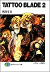TATTOO BLADE (2) (富士見ファンタジア文庫)