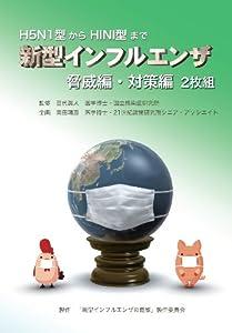 新型インフルエンザ 脅威編・対策編 2枚組 [DVD]
