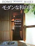 モダンな和の家 (ホームメイク)