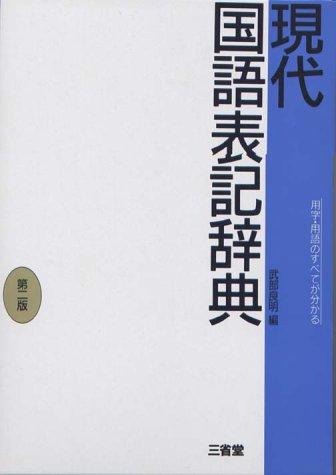 現代国語表記辞典